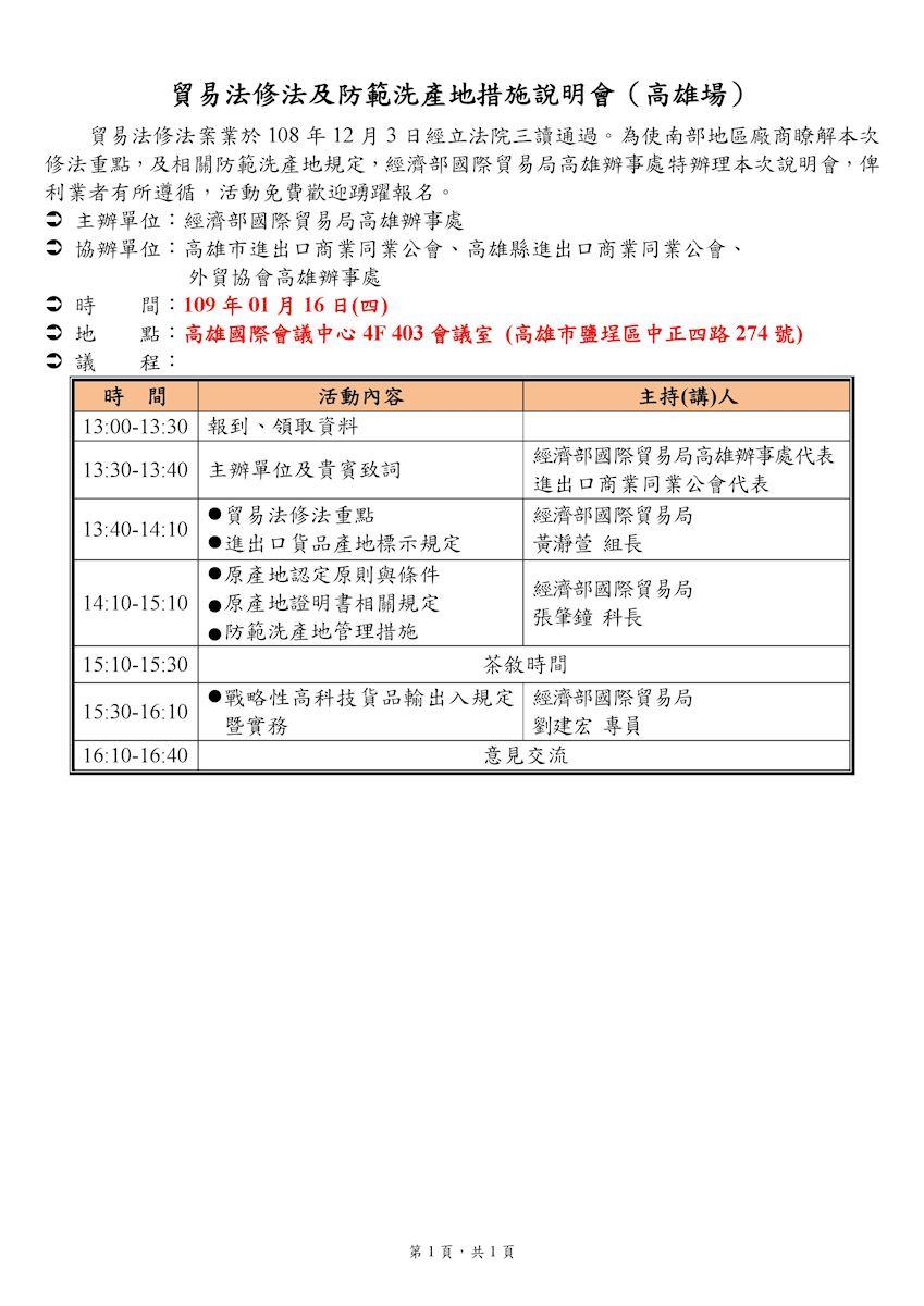 1090116貿易法修法及防範洗產地措施說明會(高雄場)