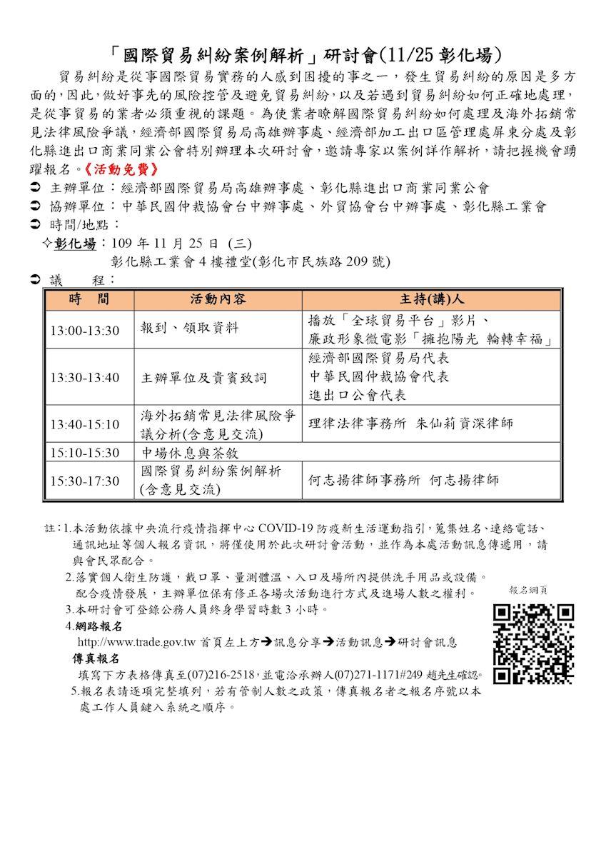 「國際貿易糾紛案例解析」研討會(11/25彰化場)