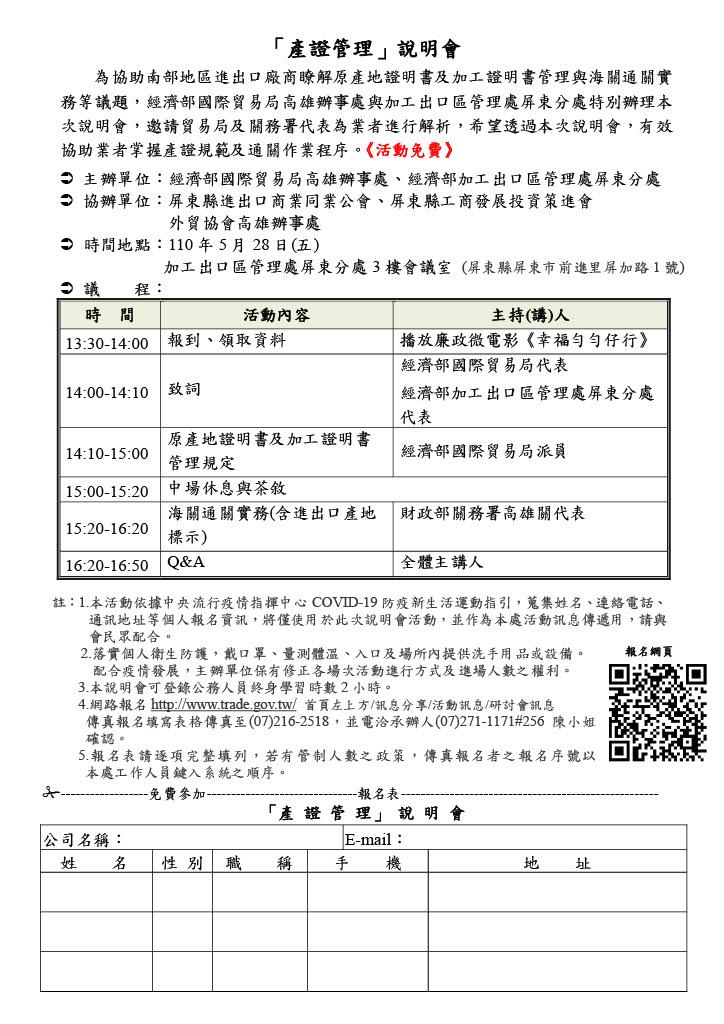 產證管理-議程表1100420